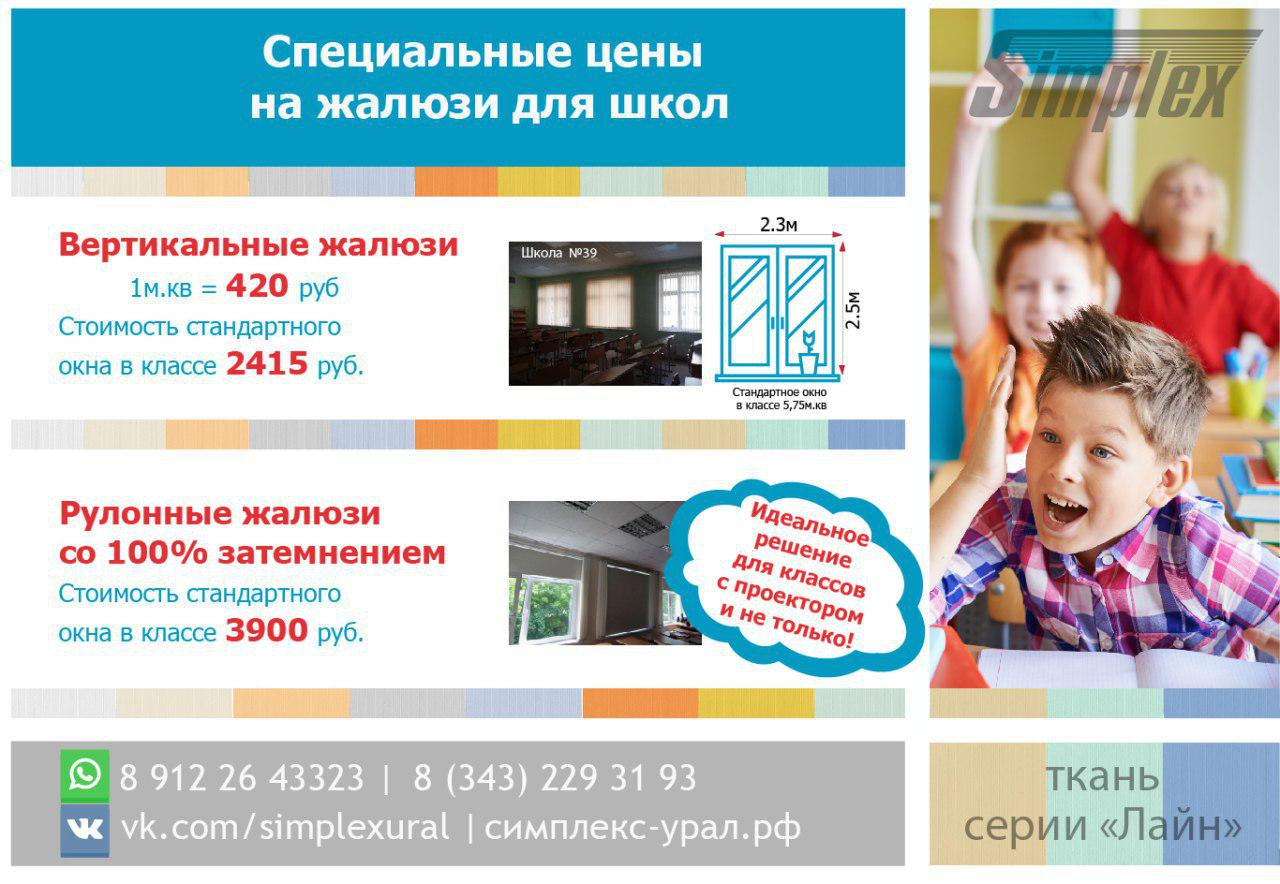 Специальное предложение для школ! Вертикальные жалюзи 420р/м.кв!