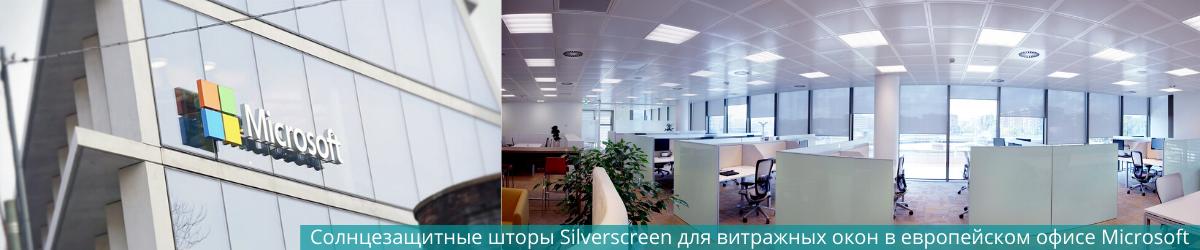 Солнцезащитные шторы Silverscreen для витражных окон и офисов