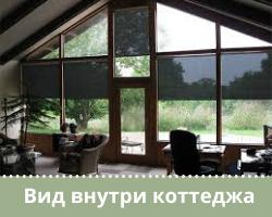 Солнцезащитные шторы Silverscreen для витражных окон