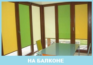цветные рулонные шторы на балконе