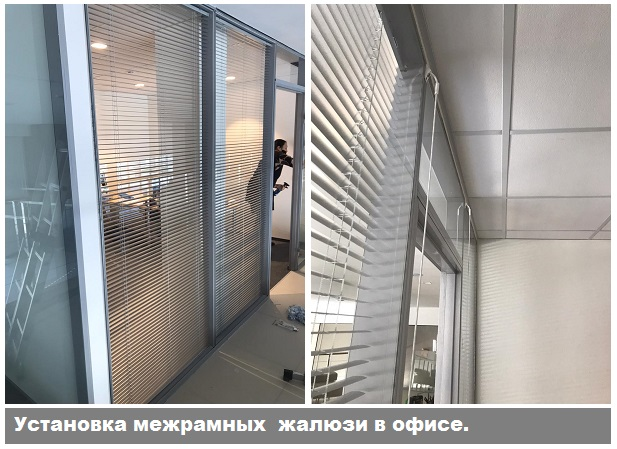 Установка встроенных жалюзи в офисную перегородку